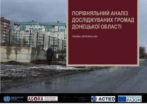 Hromada Capacity and Vulnerability Assessment (HCVA): Comparative analysis of assessed Hromadas in Donetsk Oblast [Ukrainian] - April 2021