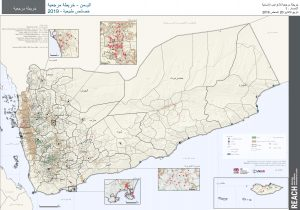 Yemen Reference Map (Natural Features Arabic) A2 - November 2019