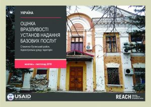 Capacity and Vulnerability Assessment, Stanytsia-Luhanska, November 2018  [Ukrainian]