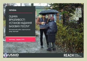 Capacity and Vulnerability Assessment, Volnovakha, December 2018  [Ukrainian]