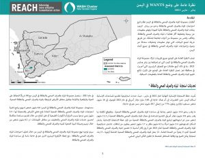 Yemen WANTS Situation Overview, January- March 2021 (AR)